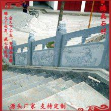 本厂专业生产浮雕栏板 花岗岩石栏板 景观石栏杆 大理石栏杆