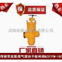 郑州Z67F埋地式燃气平板闸阀厂家,纳斯威燃气平板闸阀价格