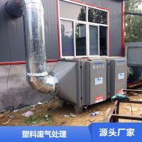 黑龙江塑料废气处理设备 大庆塑料厂废气处理方案