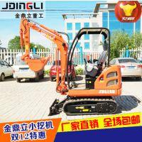 进口型JDL18E微型小挖机 陕西金鼎立重工
