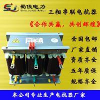 三相串联电抗器 CKSG-2.1/0.45-7% 匹配电容容量30Kvar 热销产品