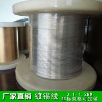 镀锡铜线电缆 深圳镀锡铜线质优价廉