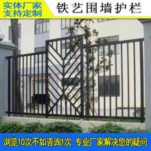 广州铁艺围墙栏杆厂家 批发惠州厂房锌钢护栏多少钱一米 项目部围墙围栏现货