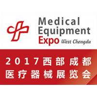 2017第二十一届西部成都医疗器械展览会