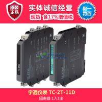 宇通仪表隔离器 TC-ZT-11D热电偶或热电阻输入隔离器