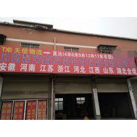 荆州货运信息部荆州天信物流信息部
