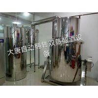 供应:不锈钢酿酒设备|多功能洗涤制作设备