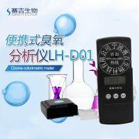 LH-D01 便携式臭氧检测仪 水质臭氧分析仪 臭氧比色计
