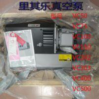 供应里其乐VC75单级旋片泵 互换贝克U4.70 用于吸塑送料 真空蒸馏干燥等