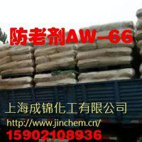 供应防老剂AW-66