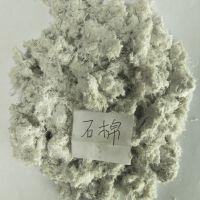矿物纤维石棉 石棉绒 保温隔热防火材料石棉产品