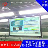 兴万达科技/sop电子看板/制造业Sop多媒体发布系统/IE作业指导书系统/上门展示/来电咨询