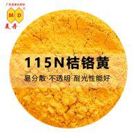 深圳颜料厂家 美丹115N桔铬黄 工业无机颜料铅铬黄橘铬黄
