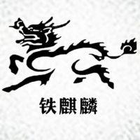 曲阜市山鹰贸易有限公司