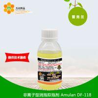 免费样品 非离子型消泡剂 Amulan DF-118 非硅消泡剂 120g/瓶