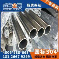 吉林22*1.0mm304不锈钢圆管批发 304装饰管大批量库存出售
