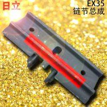 HITACHI/日立EX35挖掘机配件焊接式履带板总成 日立35链节