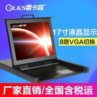 供应河北石家庄LCD KVM切换器/17、19英寸/8口vga 全国包邮
