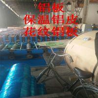 青县1.5--5.0厚花纹铝板&铝合金板价格
