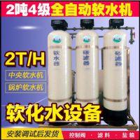 常德手动全自动软水机(TMF-250)