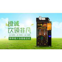 鲜榨橙汁自动售货机多少钱