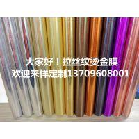 宁波市媲美进口拉丝烫金纸,各种颜色双面拉丝烫金纸,绝缘拉丝烫金纸