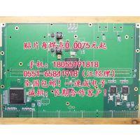 速成电子(在线咨询)_合肥线路板焊接_线路板焊接哪家好