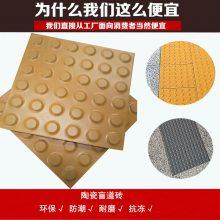 众光出售盲道用砖-全瓷盲道砖各种规格