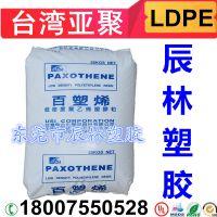 LDPE/台湾聚合/NA248 假花塑料花 射出成型 高熔脂 高流动 低密度聚乙烯