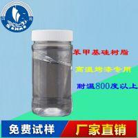 北京高纯度军车耐高温涂料专用有机硅树脂四海厂家直销