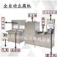 大型商用全自动豆腐机 家用全自动豆腐机器