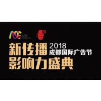 2018成都国际广告节(第16届)新传播影响力盛典展会信息