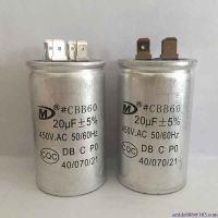 cbb60铝壳马达启动电容