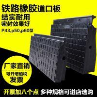 台州正欣厂家优质P5060型橡胶嵌丝道口板重车120吨 轨道道口 橡胶 铺面板质量保证铁道部指定