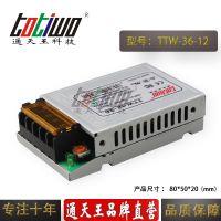 通天王 DC12V3A(36W)电源变压器 集中供电灯箱专用电源