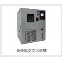 高低温交变试验箱 GDJ-100西安环科 高低温交变生产厂家
