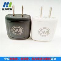 深圳龙华手机充电器塑胶外壳激光打标加工 白色塑胶外壳激光打黑加工厂家-满海激光