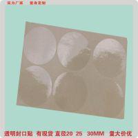不干胶标签批发 透明空白直径20MML圆形彩盒封口贴 当天发货