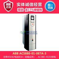 ABB变频器 ACS880-01-087A-3 45KW 380~415V供电 含税