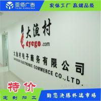 广州背景墙制作公司,广州前台形象墙背景墙LOGO墙立体字公司形象墙