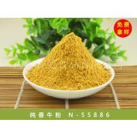 河南香曼 纯香牛粉 N-55886 厂家直销 咸味香精香料 食品级香精