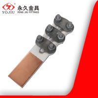 铜铝设备线夹STL-6 螺栓型线夹240导线 永久金具