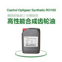 嘉实多Castrol optigear synthetic RO150齿轮油 库卡机器人专用