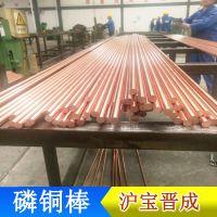 厂家批发 Qsn6.5-0.1磷青铜棒 磷青铜圆棒材料 上海锡磷青铜棒