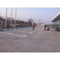萍乡市热熔标线安源区热熔车位画线厂家