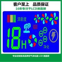 赣荣HSD0076空气净化器LCD液晶屏