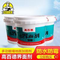 徽州工匠墙固界面剂水泥界面处理剂墙体界面剂混凝土界面剂
