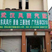 武汉市硚口区风菱汽配经营部