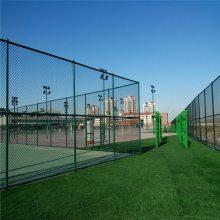 铁丝勾花网护栏 体育围网厂家 操场球场围网多少钱