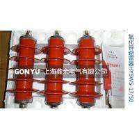 HY5WZ-17/45电站型高压氧化锌避雷器
